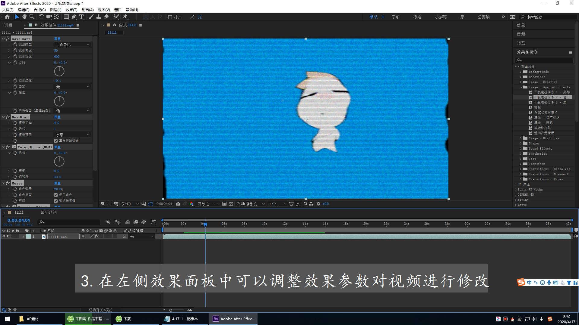 ae怎么给视频加效果第3步