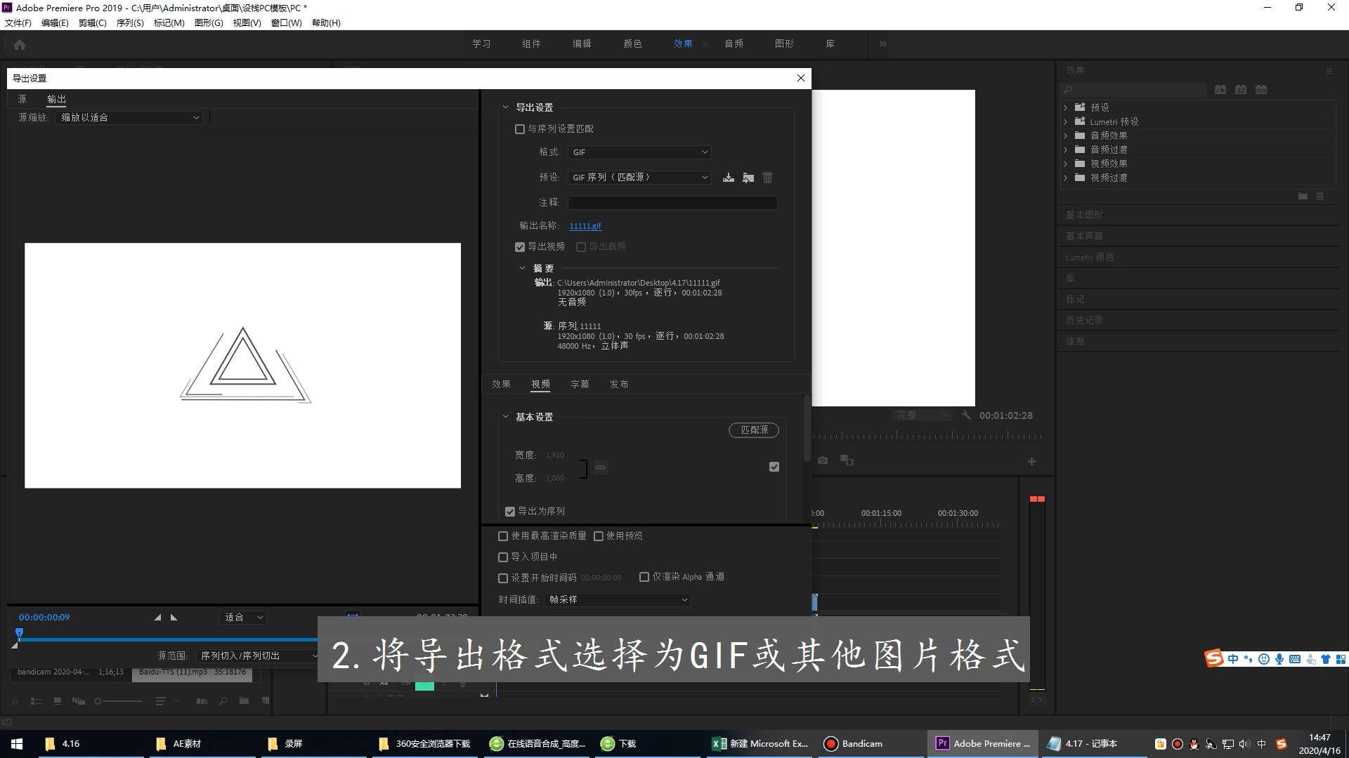 pr如何把视频转换成图片帧第2步
