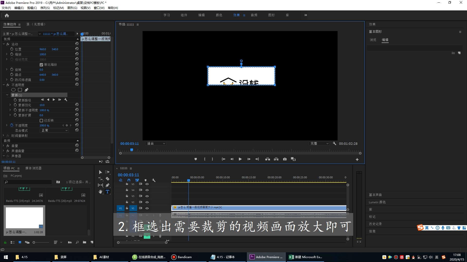 pr截取视频画面部分区域第2步