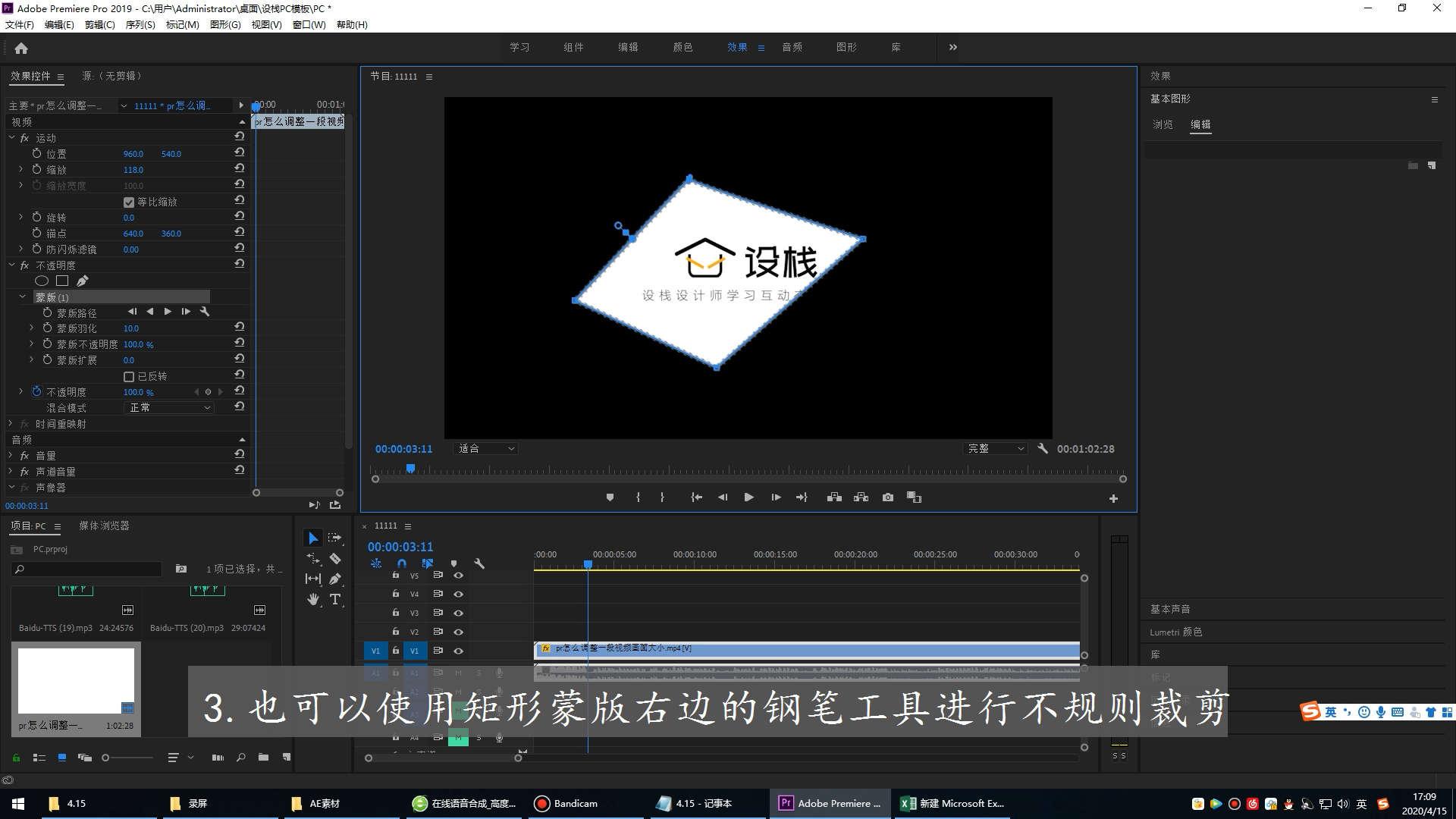 pr截取视频画面部分区域第3步