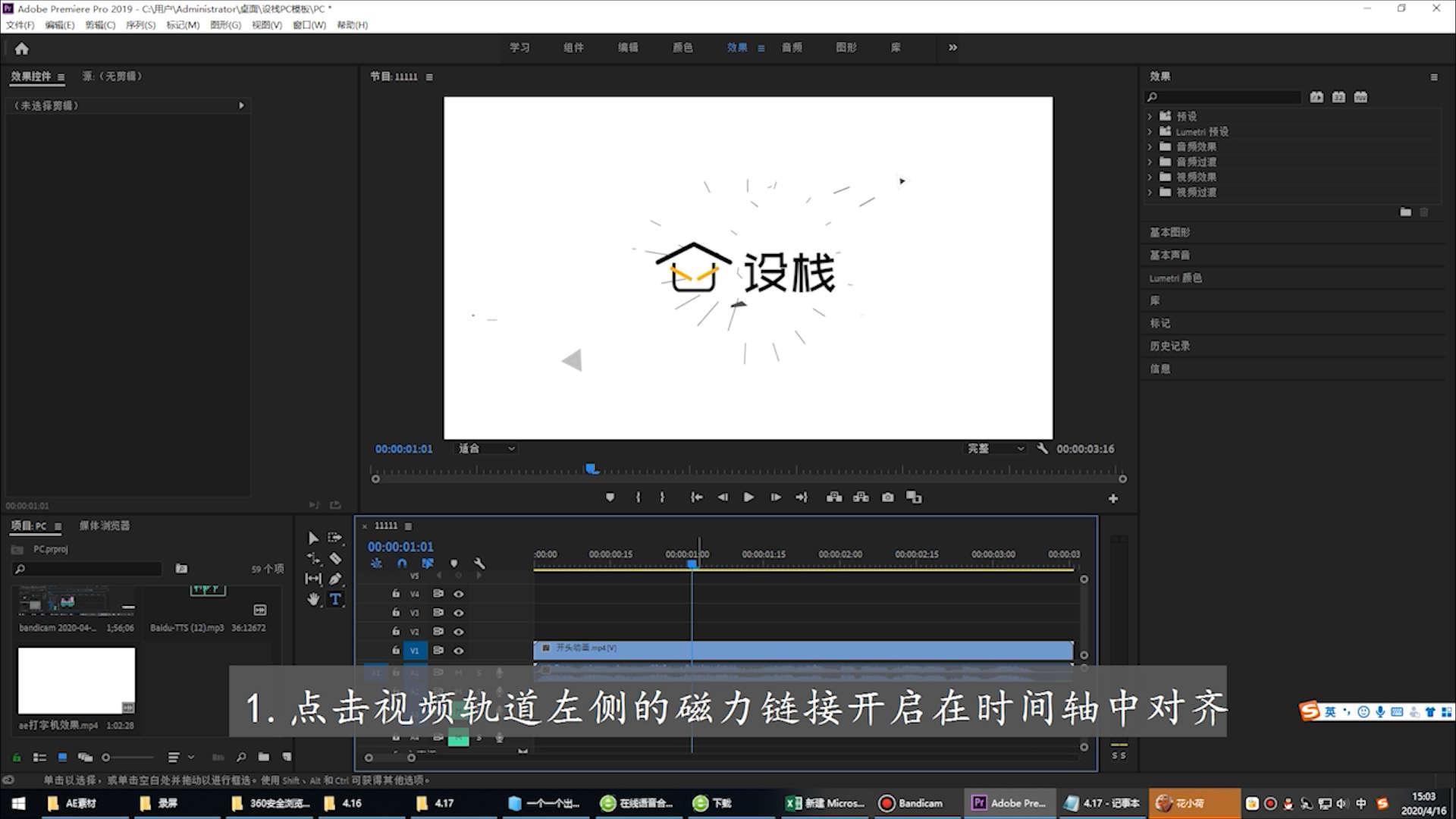 pr怎么精确到每一帧剪辑第1步