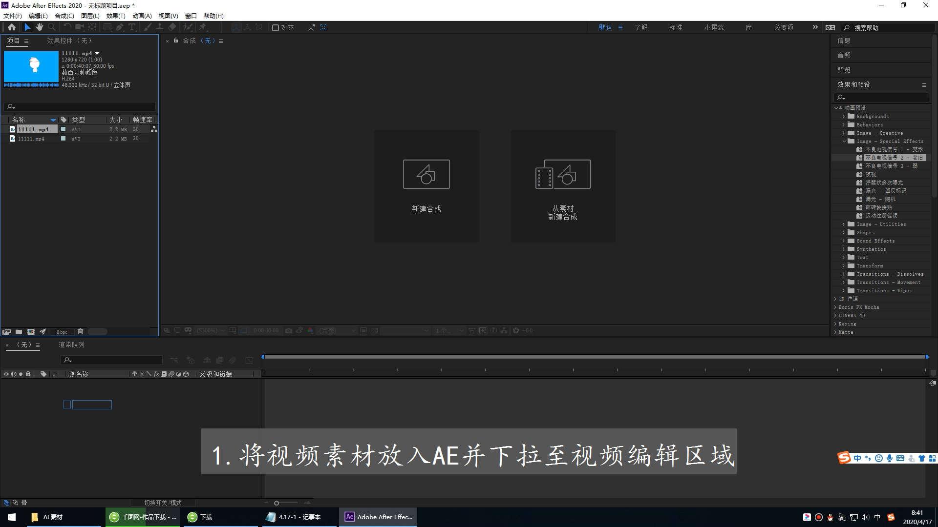 ae怎么给视频加效果第1步