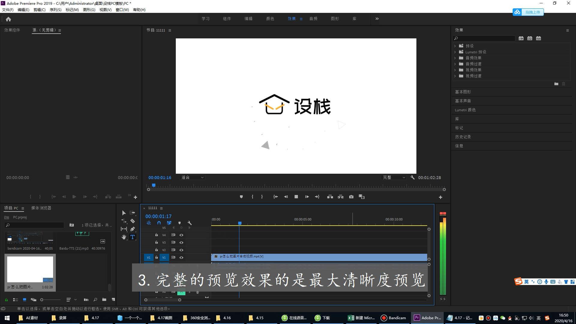 在pr里面怎么提高视频清晰度第3步