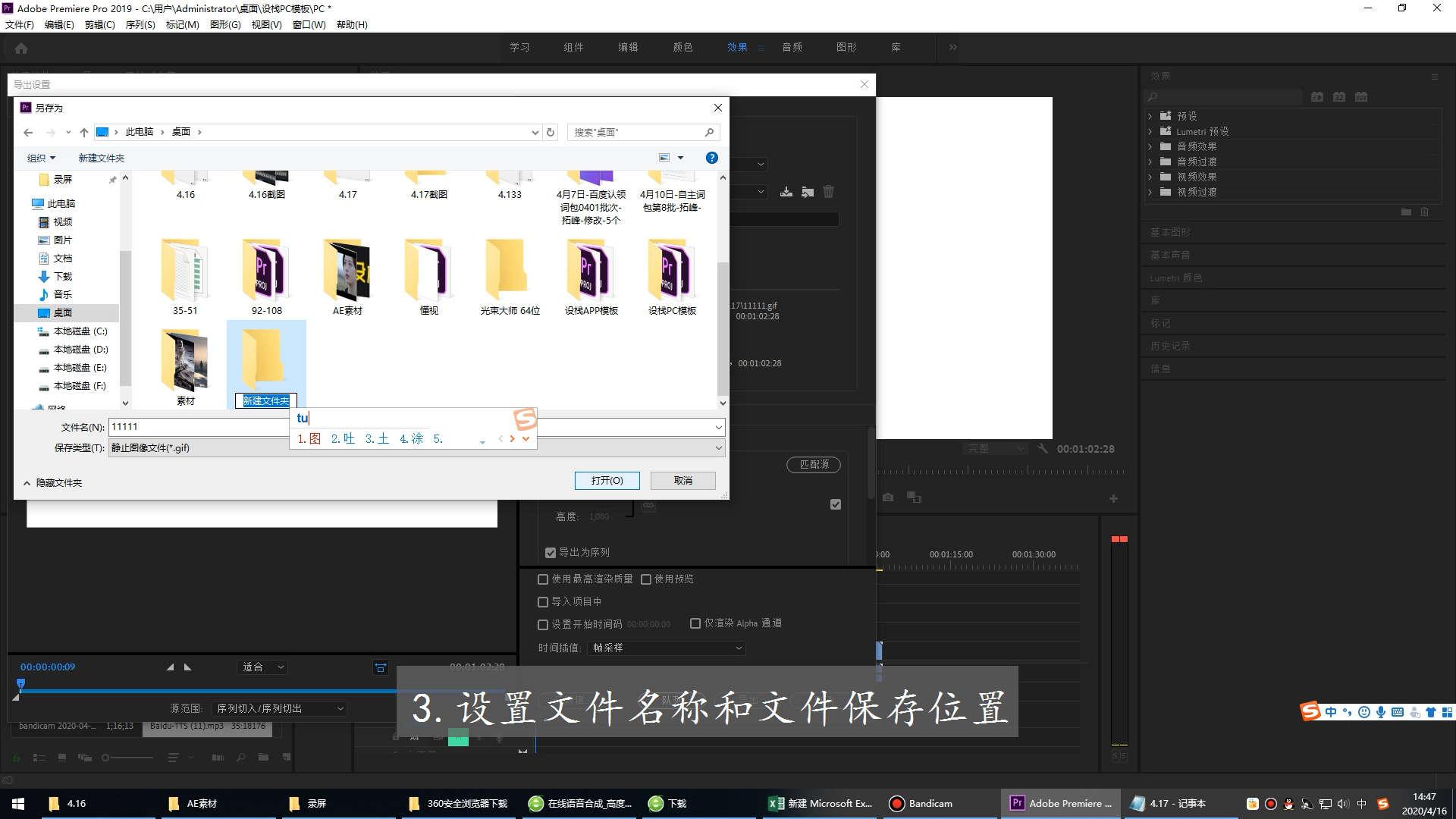 pr如何把视频转换成图片帧第3步