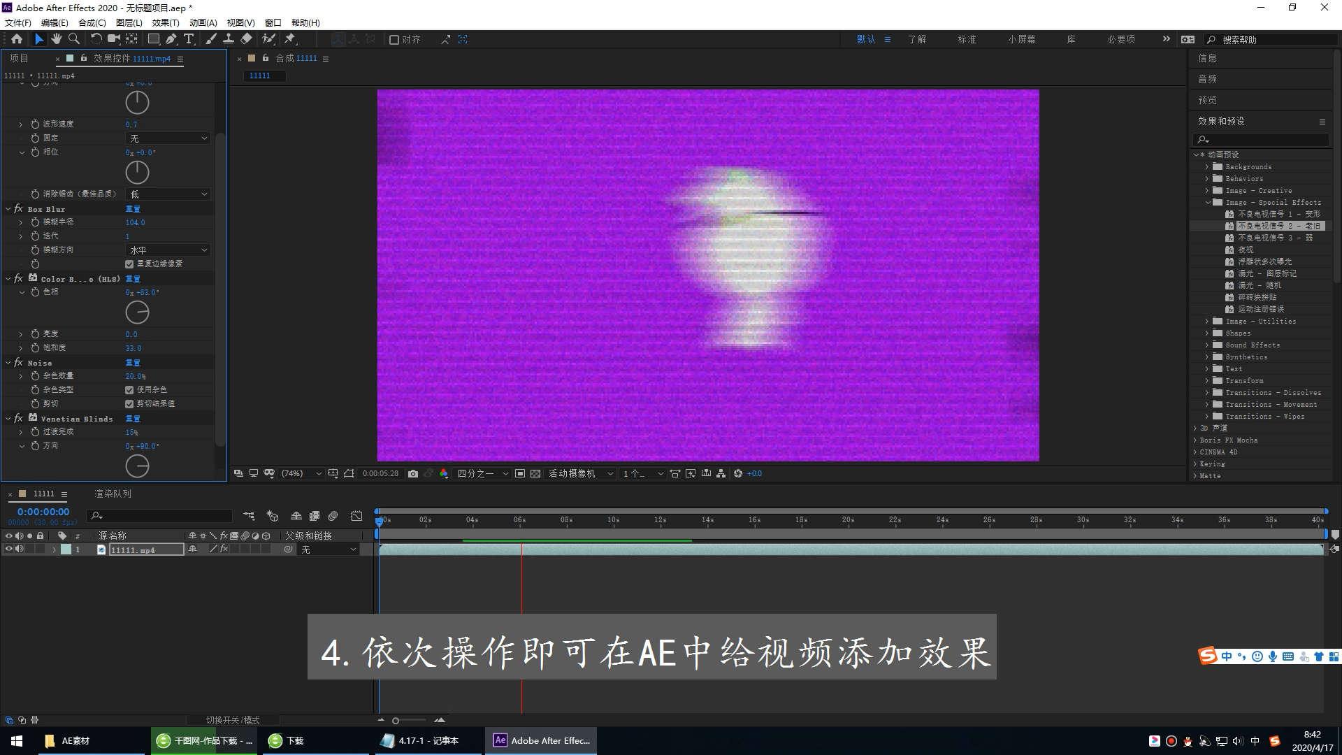 ae怎么给视频加效果第4步