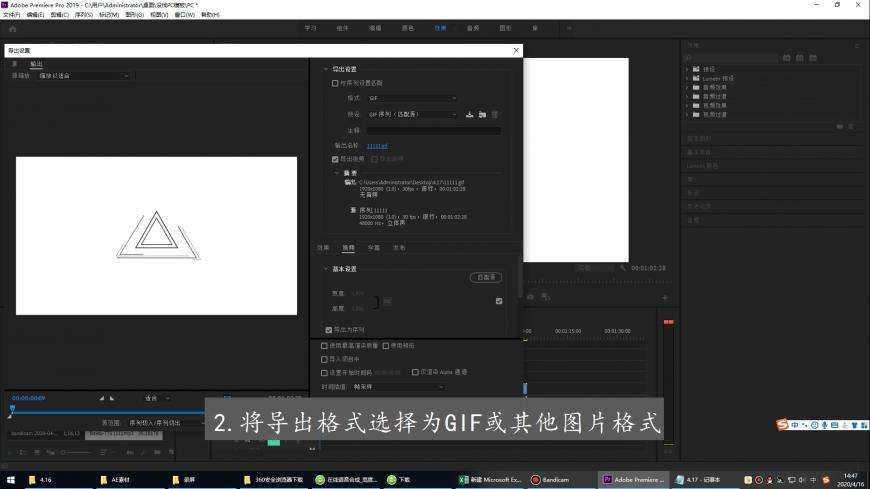 pr如何把视频转换成图片帧