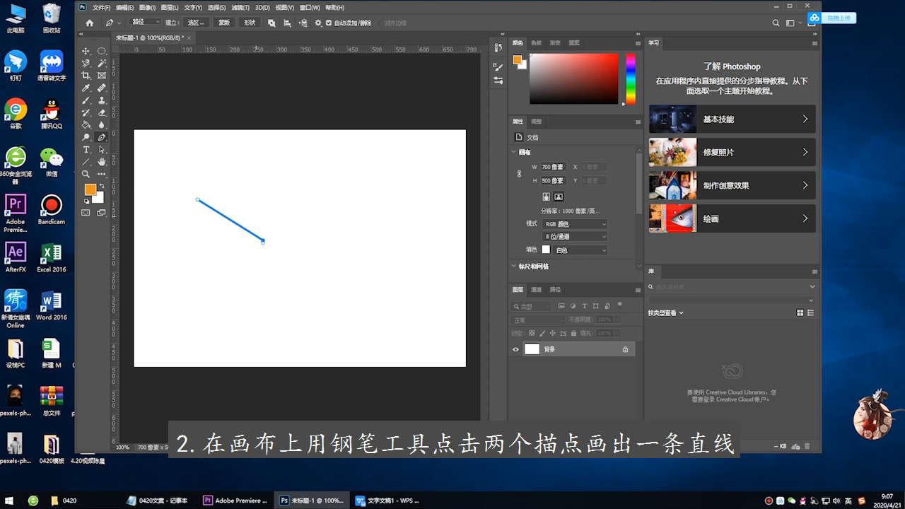 ps钢笔工具怎么画弧线第2步