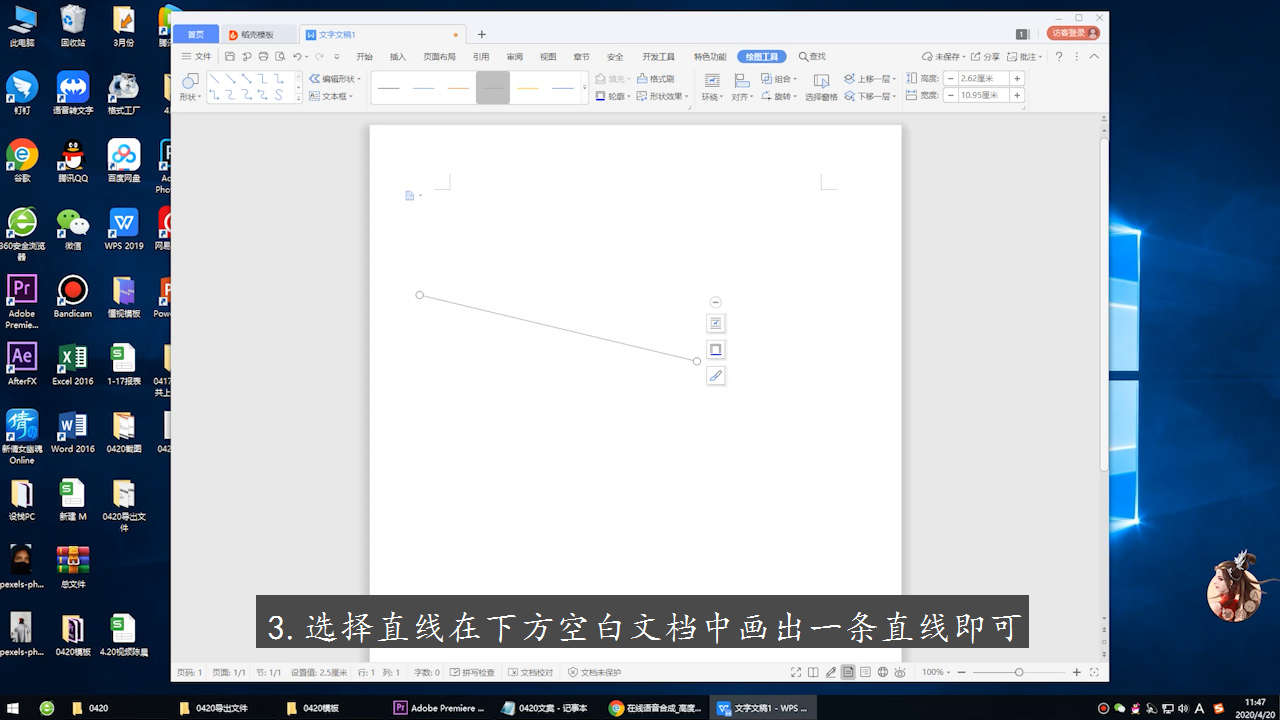 电脑wps怎么画直线第3步