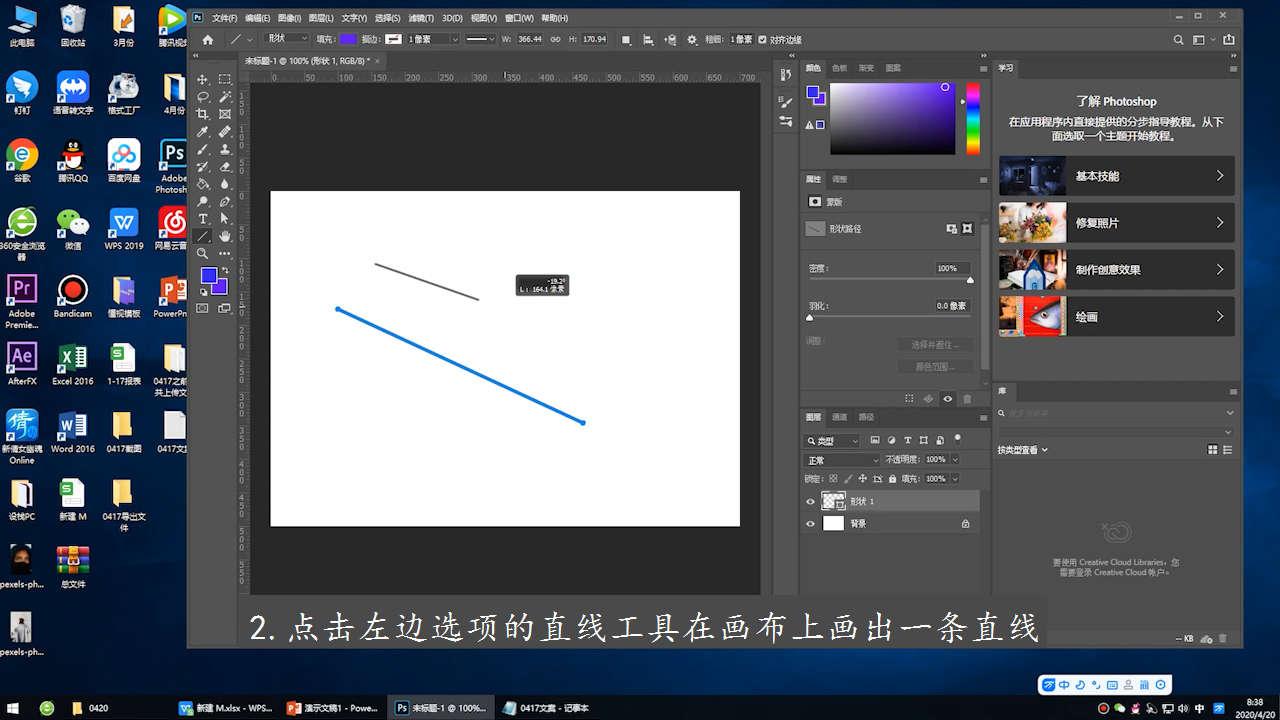 ps怎么画直线填充颜色第2步