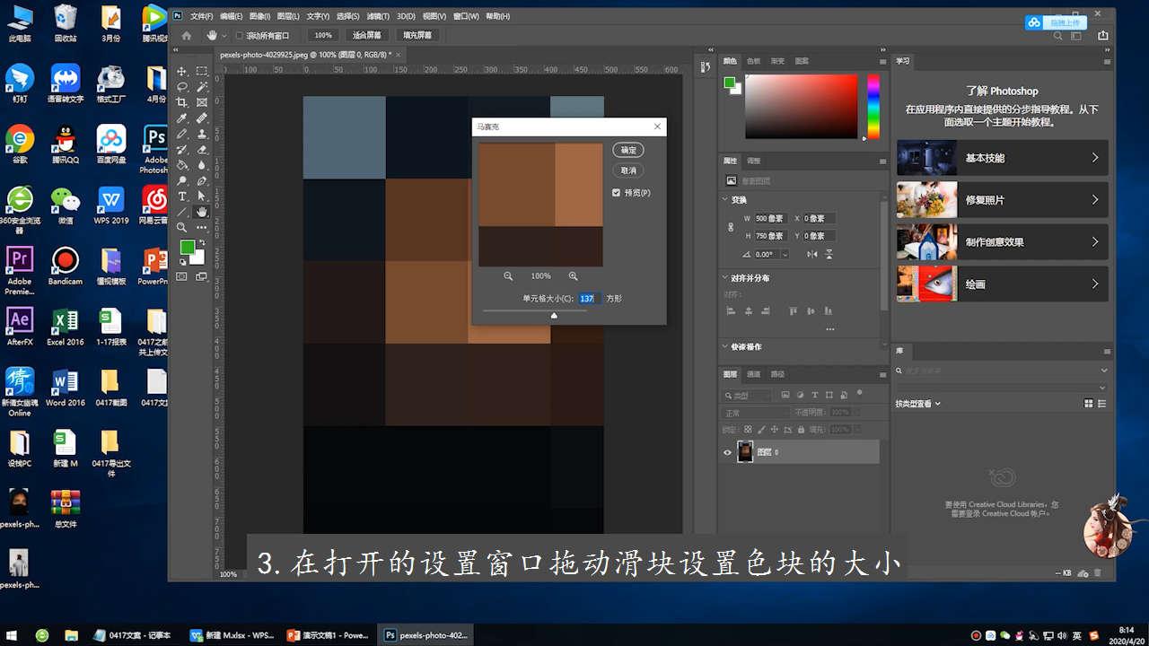 图片怎么色块化第3步