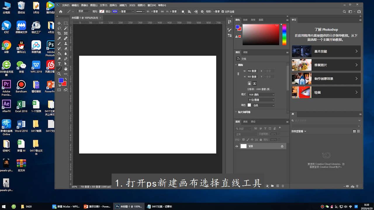 ps怎么画直线填充颜色第1步