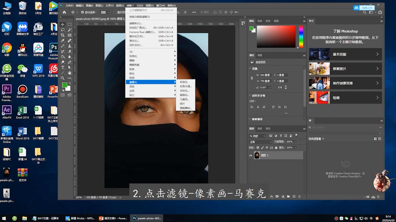 图片怎么色块化第2步