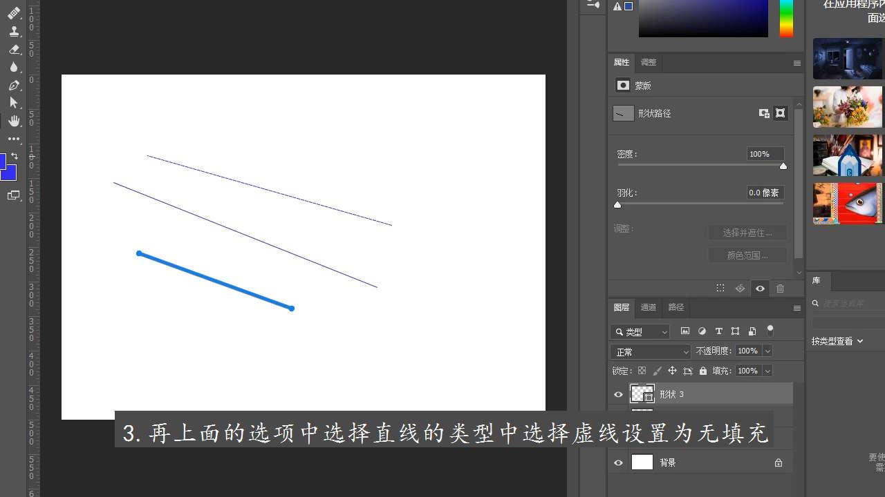 ps怎么画一节节的虚线第3步