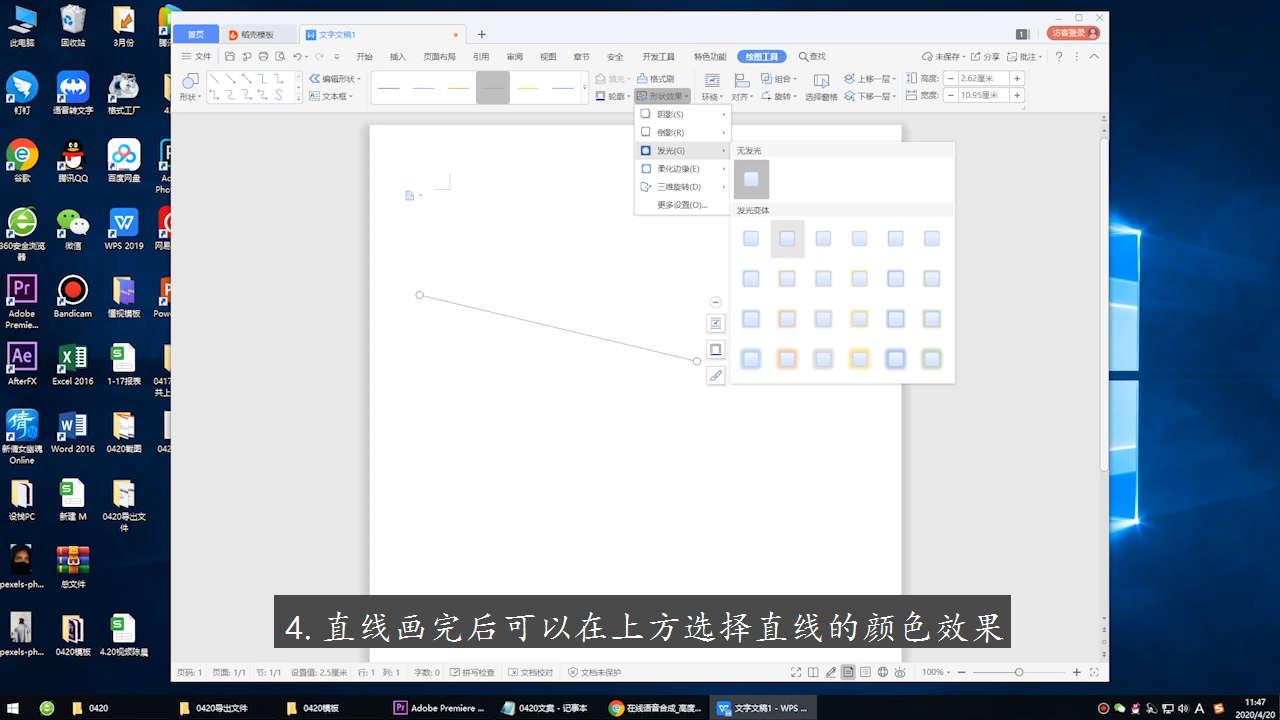 电脑wps怎么画直线第4步