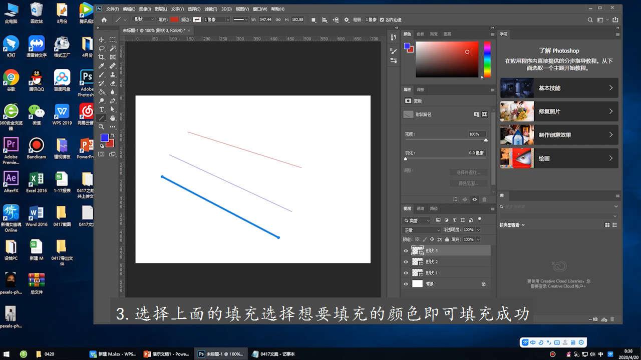 ps怎么画直线填充颜色第3步