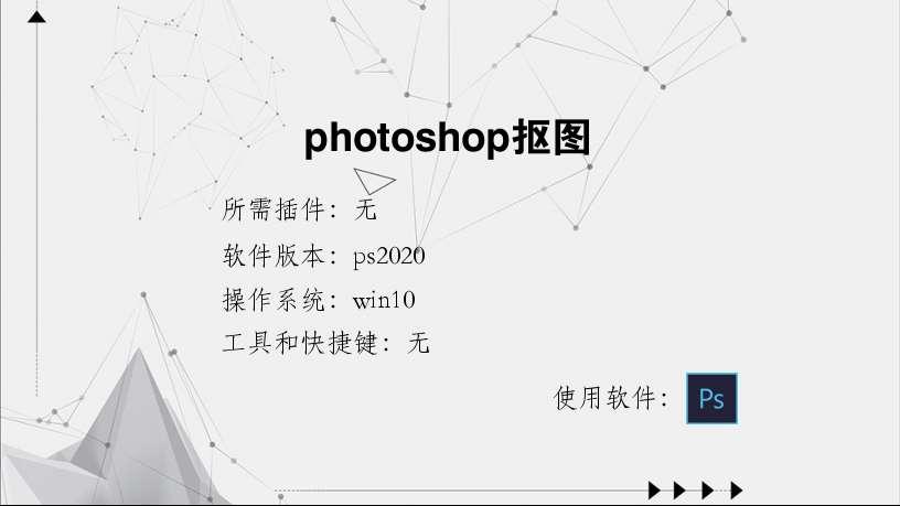 photoshop抠图