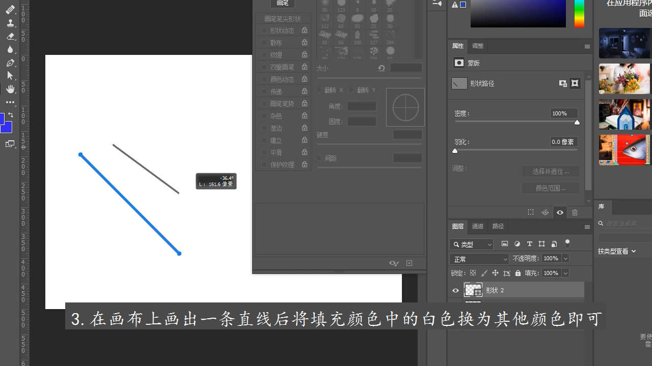 ps怎么画白色直线第3步