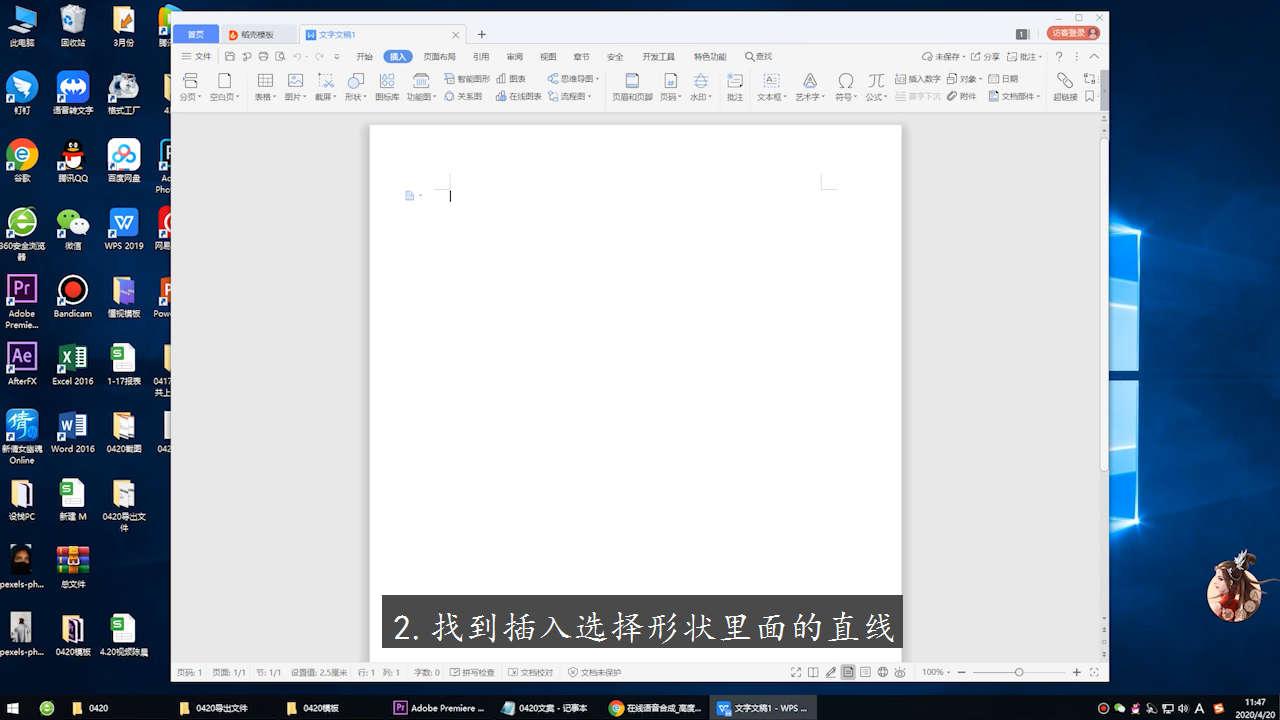 电脑wps怎么画直线第2步