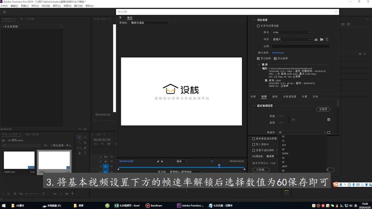 pr导出1080p60帧第3步