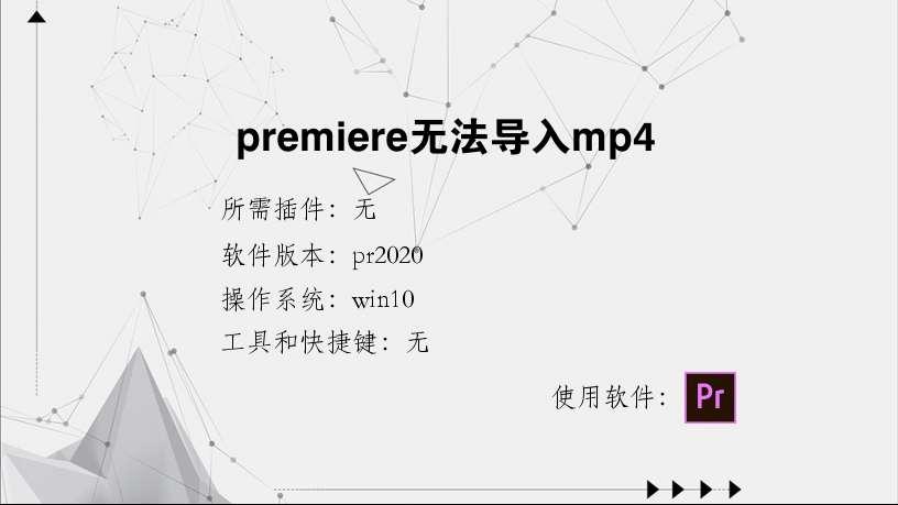 premiere无法导入mp4