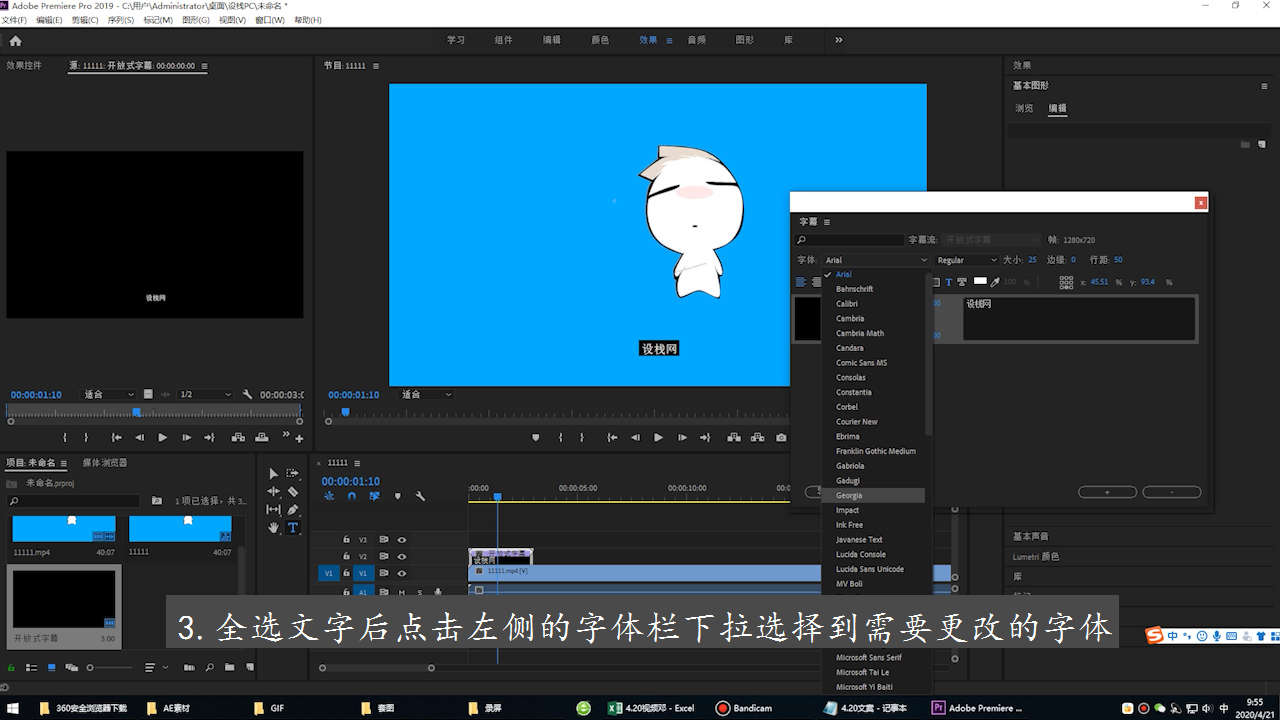 pr视频加文字字体怎么改第3步