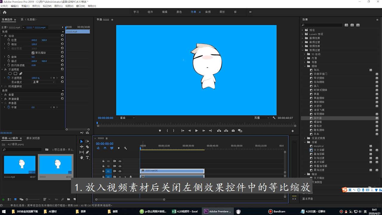 pr怎么裁剪视频画面大小比例第1步