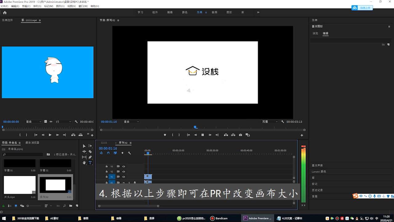 pr如何改变视频画布大小第4步