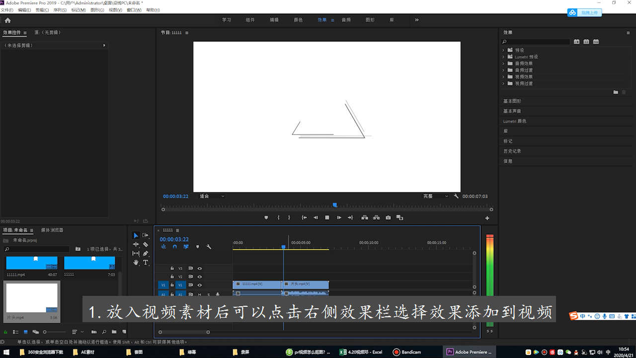 pr视频效果如何取消第1步