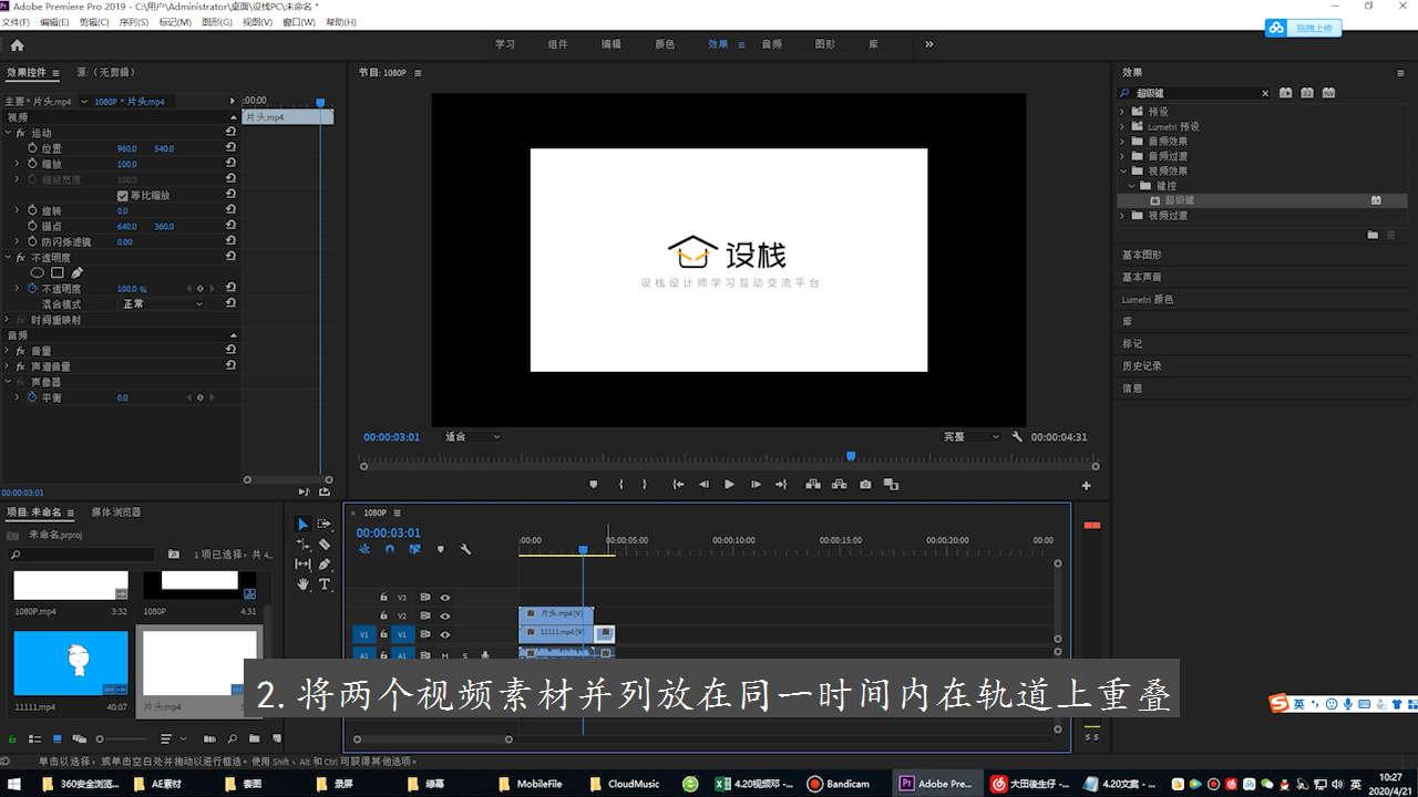 pr里怎么同时出现两个视频第2步