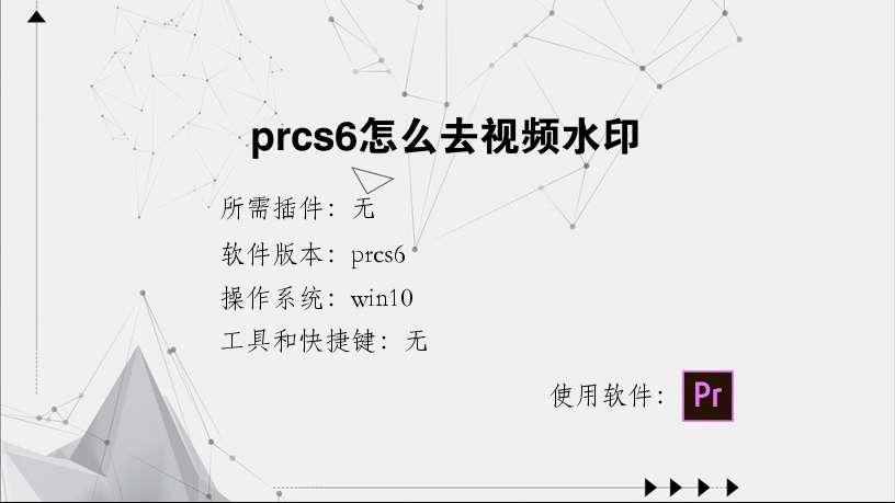 prcs6怎么去视频水印