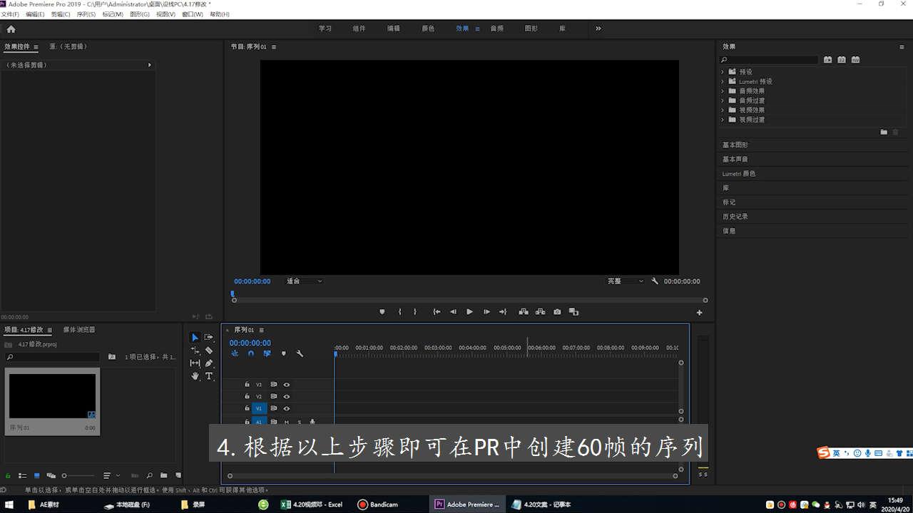 60帧的视频怎么剪辑第4步