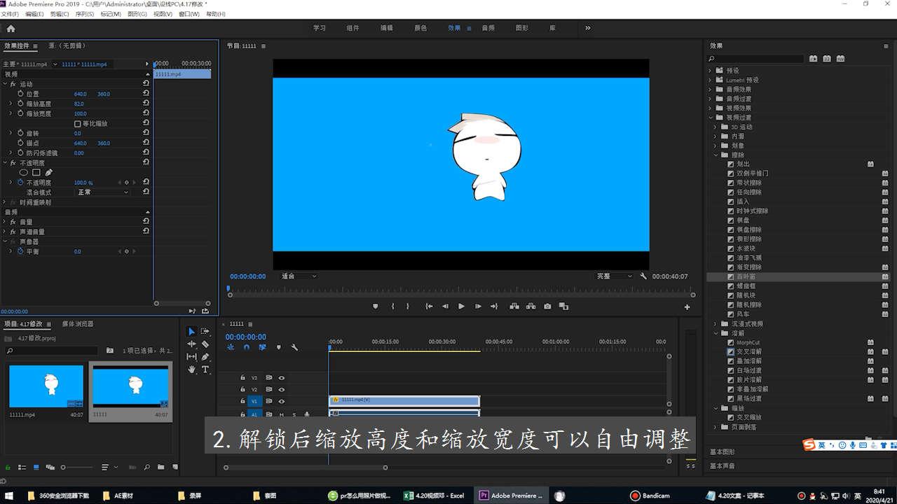 pr怎么裁剪视频画面大小比例第2步