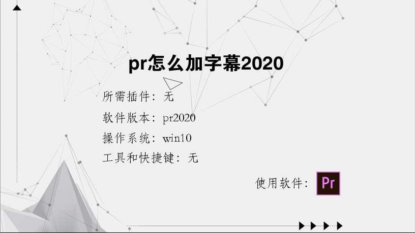 pr怎么加字幕2020