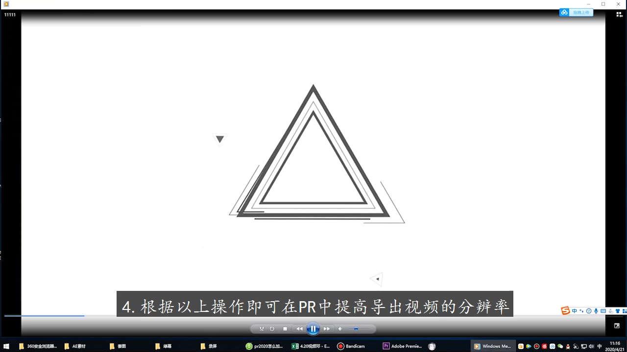 pr怎么提高导出视频分辨率第4步