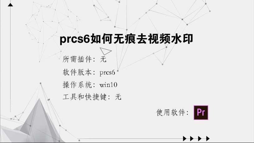 prcs6如何无痕去视频水印
