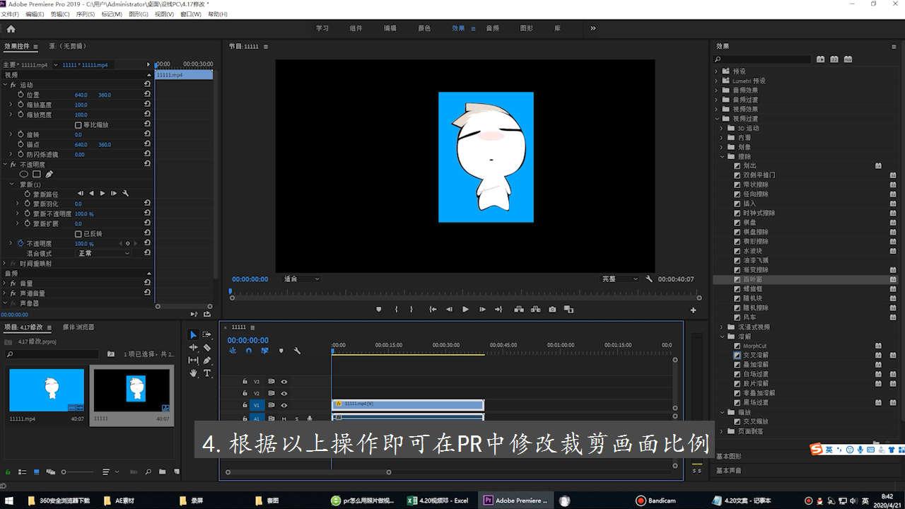 pr怎么裁剪视频画面大小比例第4步