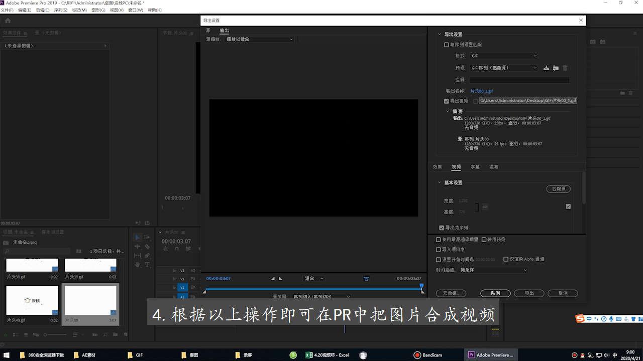 怎么把一堆图片合成视频第4步