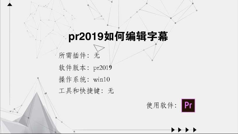 pr2019如何编辑字幕