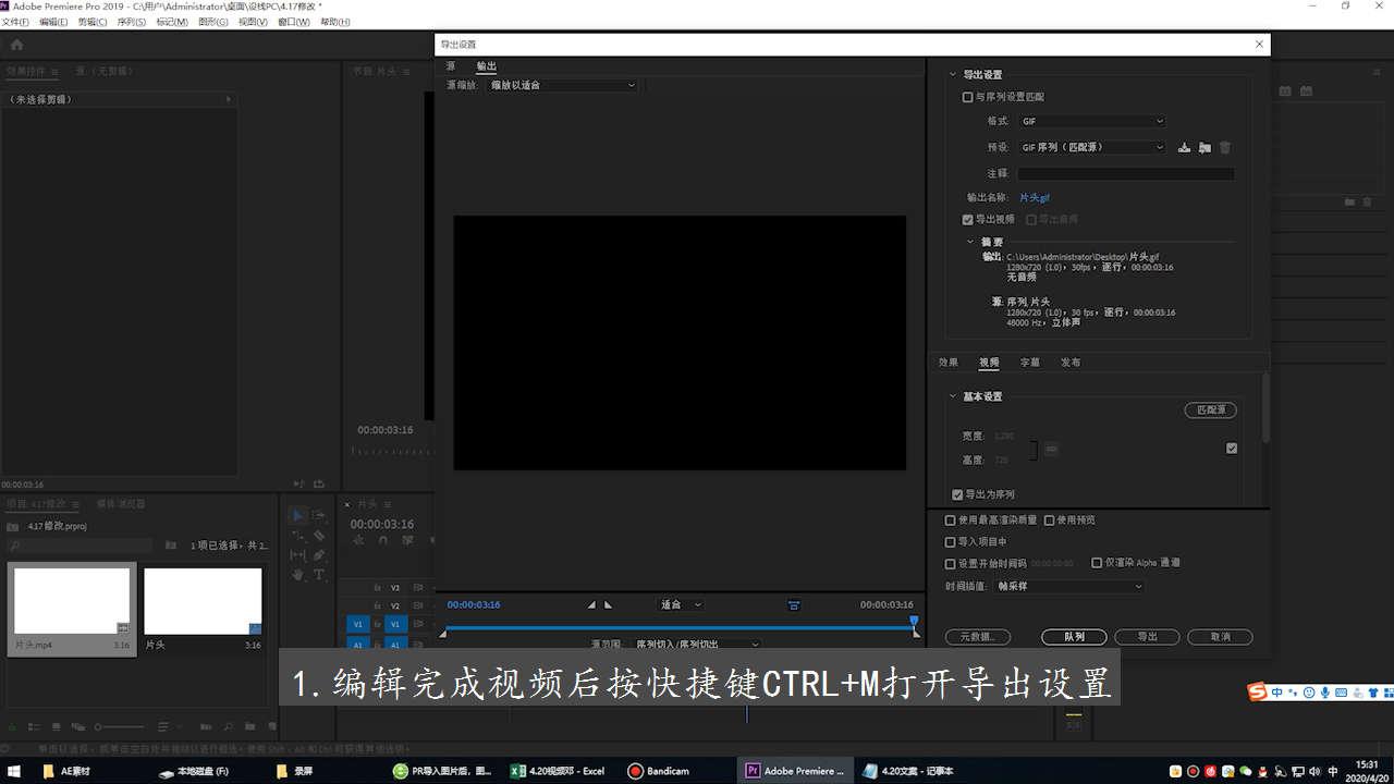 pr将视频提取出一帧一帧图片第1步