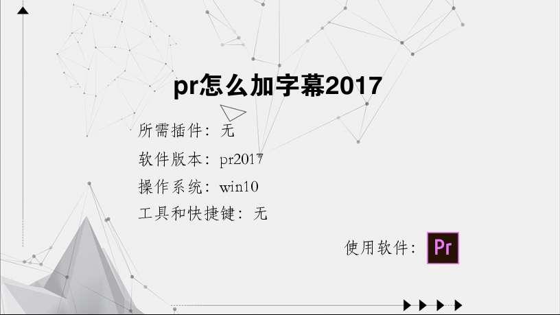 pr怎么加字幕2017