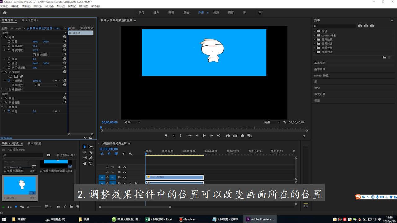 pr软件怎么调整视频大小和位置第2步