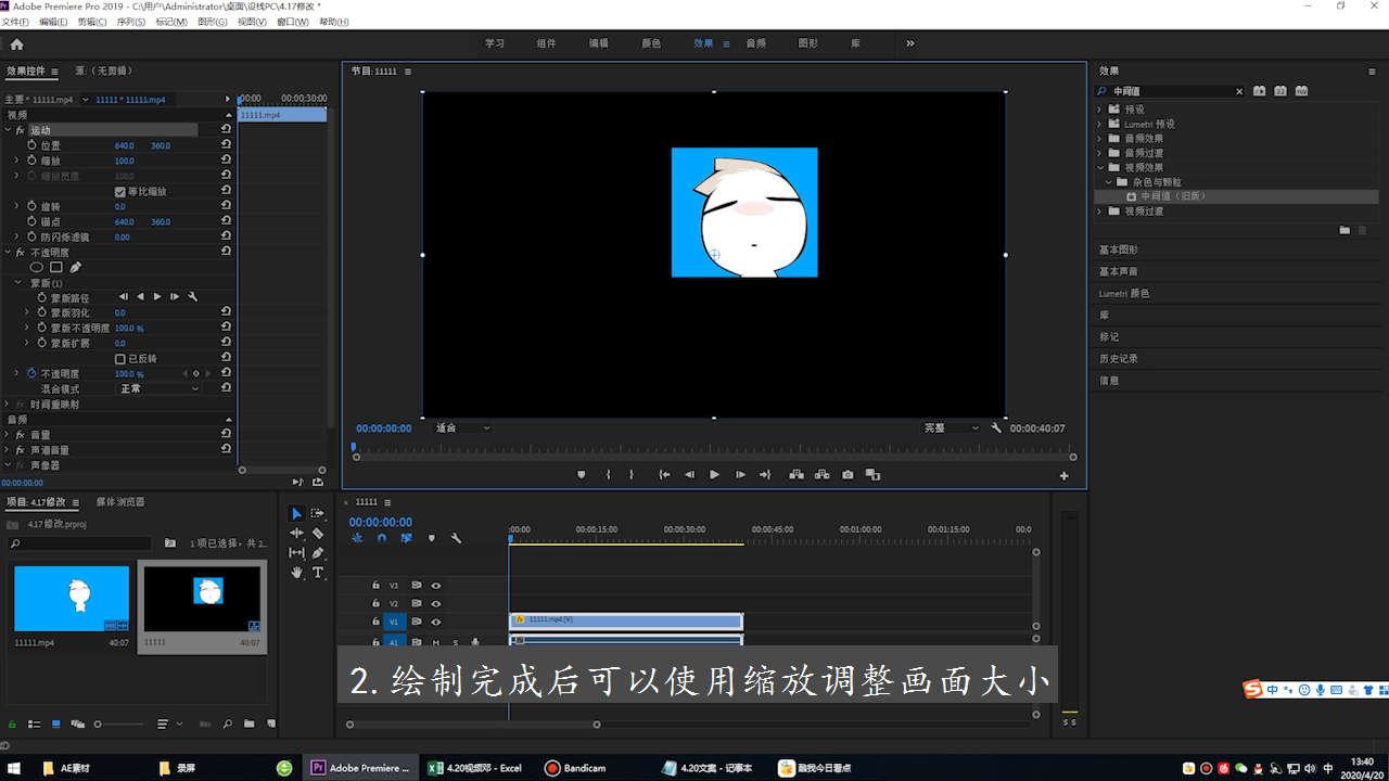 pr怎么截正方形视频第2步