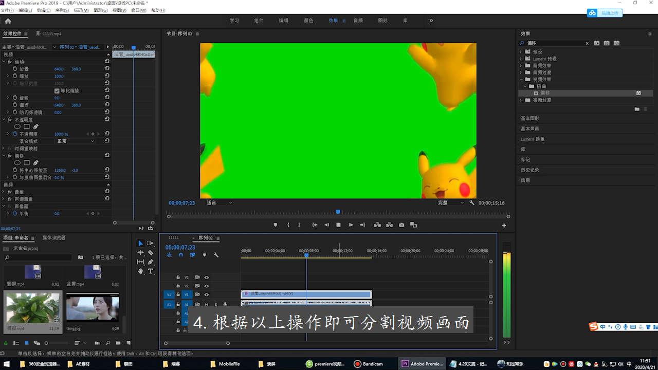 pr怎么分割视频画面第4步