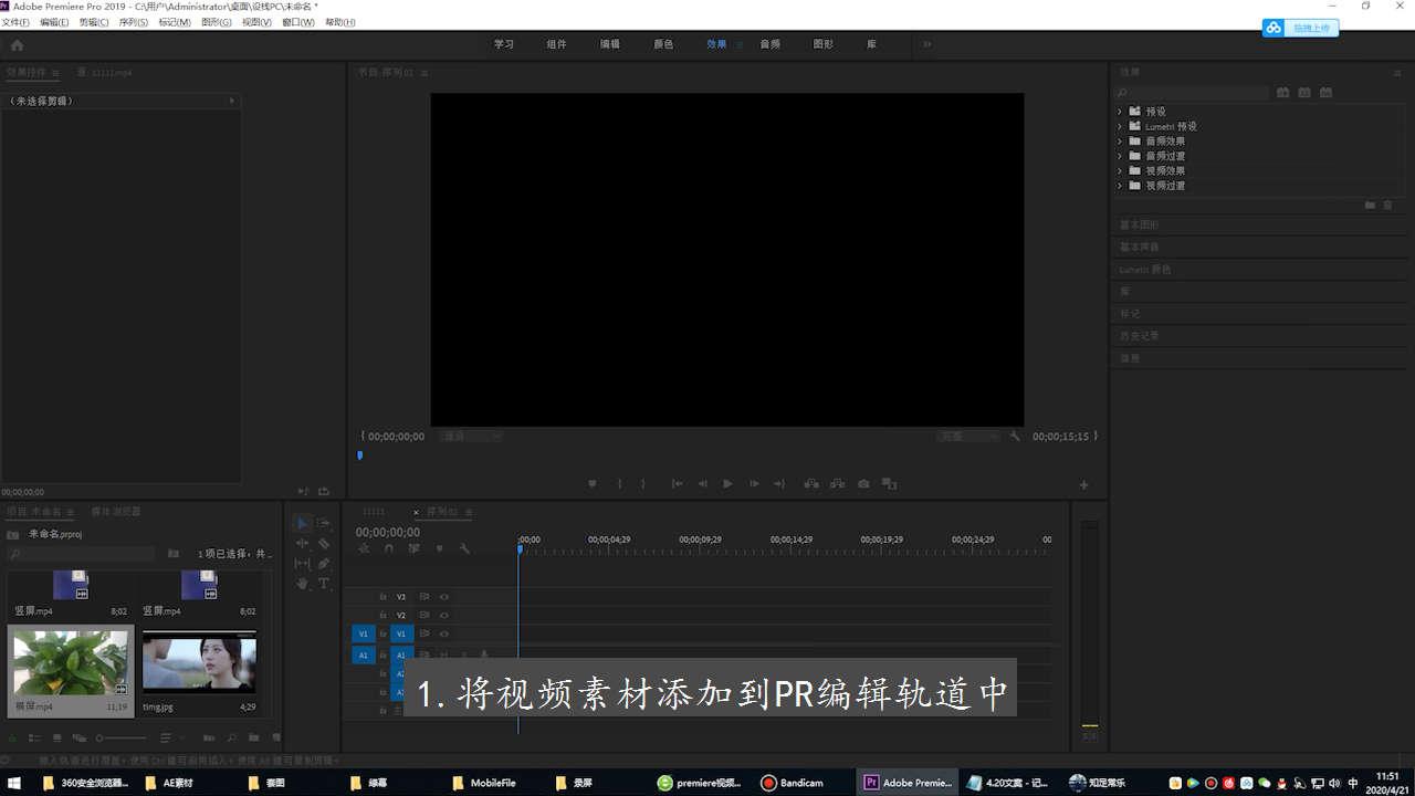 pr怎么分割视频画面第1步