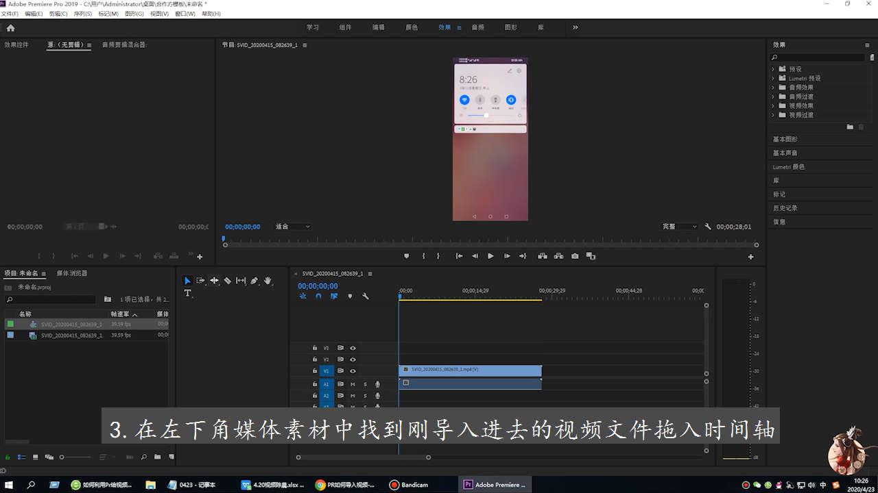 pr怎么剪辑视频中的一段第3步