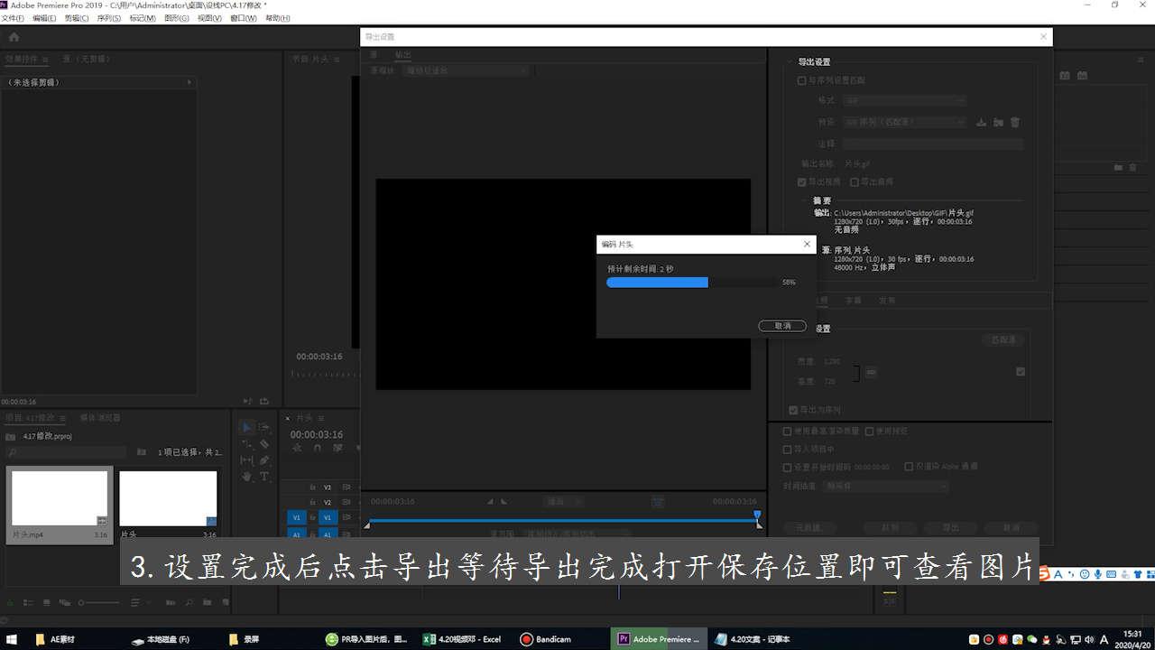 pr将视频提取出一帧一帧图片第3步