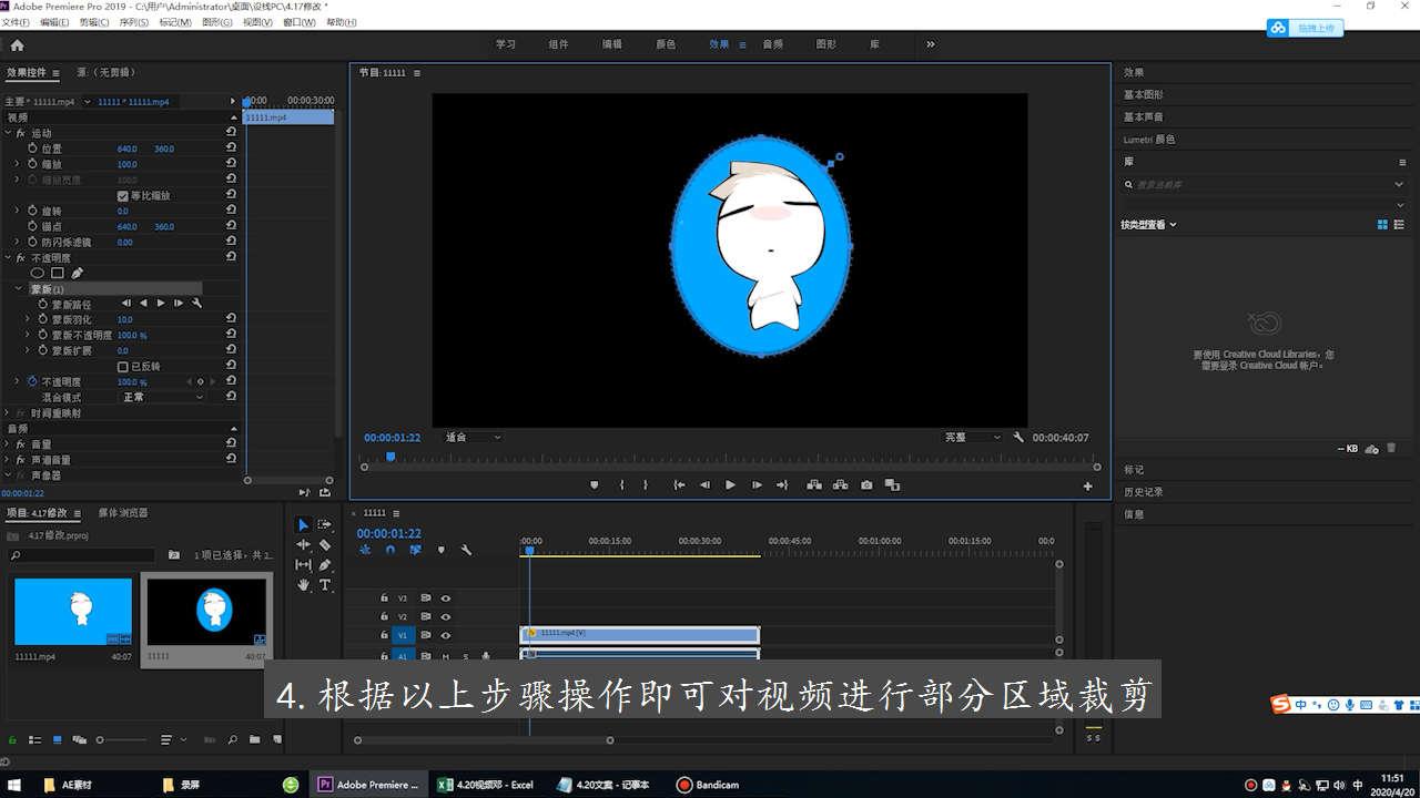 怎样把视频多余画面裁剪第4步