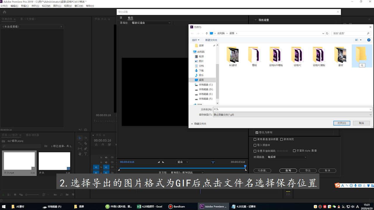 pr将视频提取出一帧一帧图片第2步