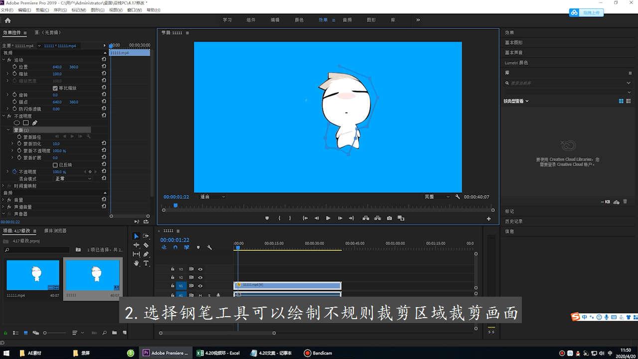 怎样把视频多余画面裁剪第2步