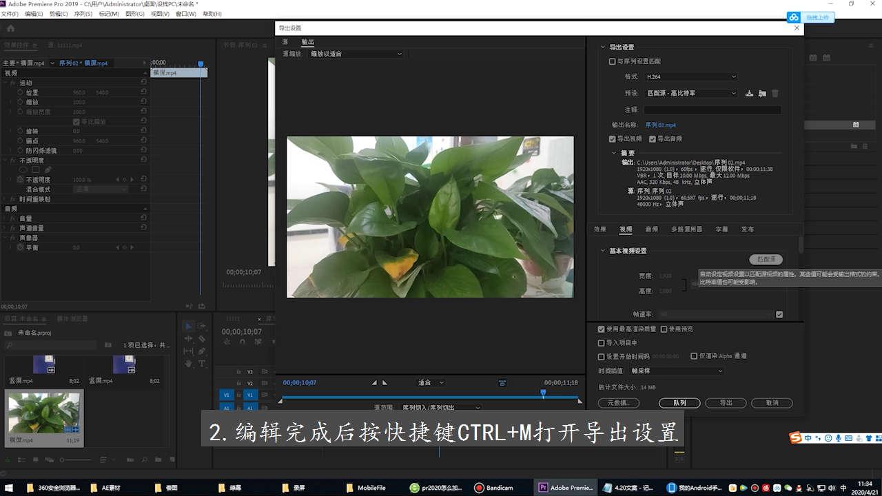 pr怎么导出原画质视频mp4第2步